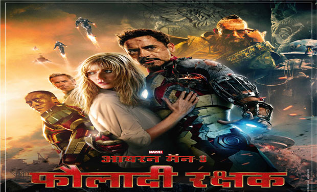 Iron Man 3 Hindi Dubbed Download Torrent. still MADRID Maken Center Jornada KQXSMB
